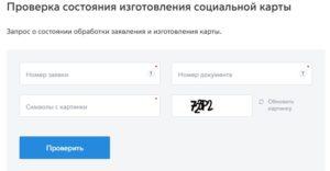 Готовность социальной карты студента москва