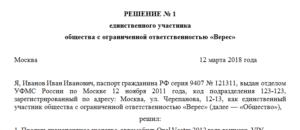 Решение единственного учредителя о заключении договора займа с ооо