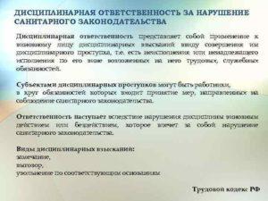 Кем налагается дисциплинарное взыскание за санитарное законодательство ответ