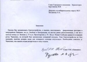 Письмо к главе администрации района образец