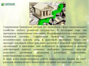 Является ли сбербанк государственным банком россии