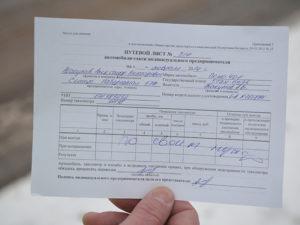 Какой штраф за отсутствие путевого листа у водителя такси