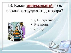 Какой минимальный срок срочного трудового договора