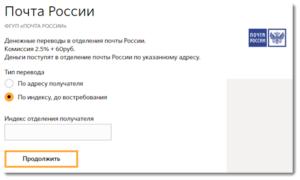 Как отследить почтовый перевод по номеру перевода