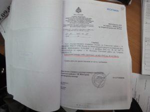 Справка для полиции о стоимости похищенного имущества образец