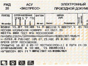 Знаки на жд билетах внизу расшифровка 2020