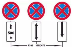 Остановка и стоянка запрещена знак со стрелкой