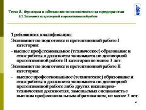 Обязанности экономиста договорного отдела