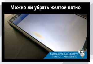 Желтая полоса на экране смартфона