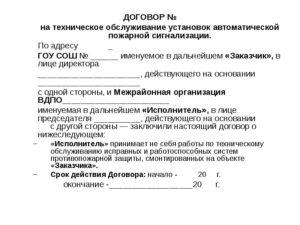 Образец договора на установку системы видеонаблюдения