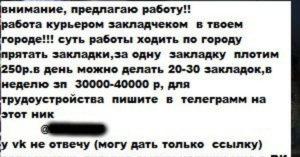 Работа закладчиком в москве