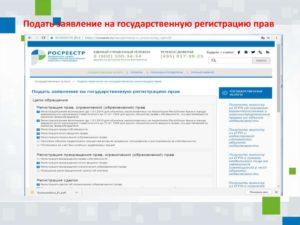 Ошибка загрузки заявления на портале росреестра