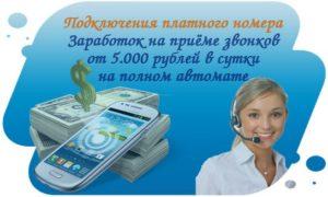 Как сделать платный номер для входящих звонков