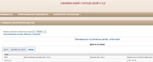 Московский городской суд подсудность