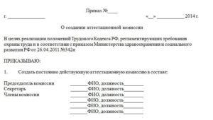 Приказ о создании комиссии по закупкам рб