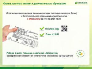 Как оплатить за питание в школе через сбербанк онлайн мобильный