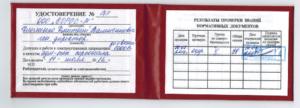 Заполнение удостоверения по электробезопасности нового образец