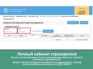 Проверка больничного листа по снилс на сайте фсс