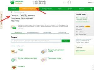 Как в сбербанк бизнес онлайн заплатить за 3 лицо