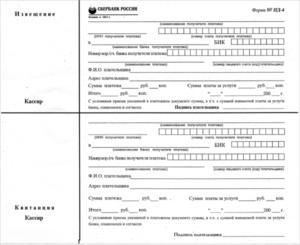 Квитанция сбербанка форма пд 4 заполнить онлайн