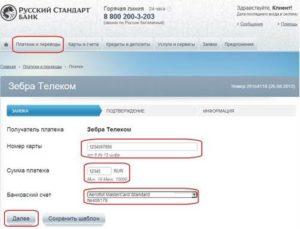 Русский стандарт телефон горячей линии бесплатный