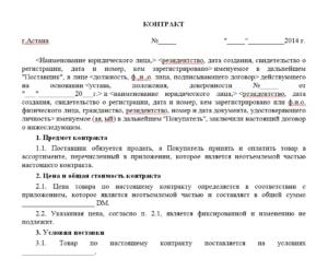 договор поставки на экспорт в казахстан образец