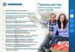 Льготная ипотека для работников газпрома