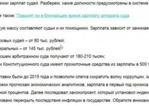 Размер пенсий у судей в россии