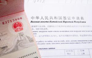 Пример заполнения анкеты на китайскую визу