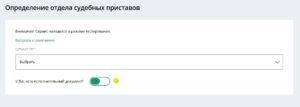 Судебные приставы по адресу должника москва найти