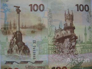 Как выглядит 100 рублей новая купюра 2020