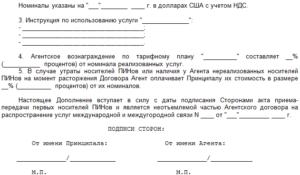 Пример дополнительного соглашения к договору оказания услуг