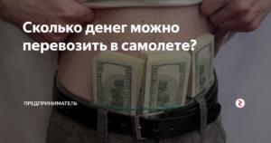 Какую сумму наличных можно перевозить по россии в самолете