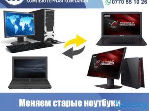 Поменять старый ноутбук на новый