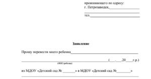 Заявление на перевод в другой детский сад москва