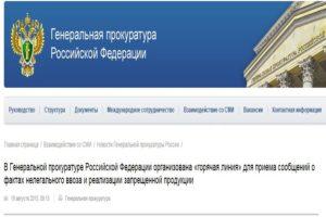 Генеральная прокуратура телефон горячей линии бесплатный круглосуточно