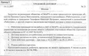 Образец договора аутсорсинга персонала