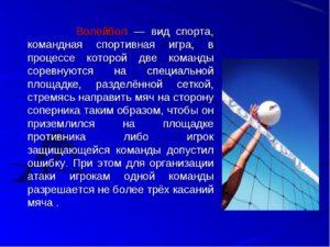 Реферат на тему волейбол по физкультуре кратко