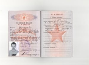 Является ли военный билет документом удостоверяющим личность гражданина