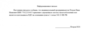 Образец письма о применении общей системы налогообложения для ооо