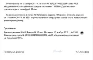 Заявление о разблокировки счета ип в налоговую