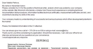 Письмо работодателю о приеме на работу на английском