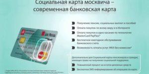 Как проверить социальную карту москвича через интернет