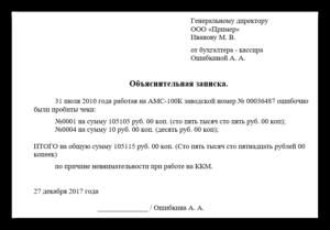 Объяснительная в налоговую о непробитом чеке пример