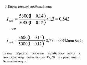 Индекс реальной заработной платы формула