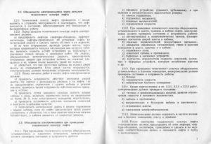 Должностная инструкция электромеханика по обслуживанию лифтов 2020г