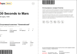 Как сдать билеты на концерт купленные через яндекс