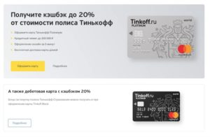 Застрахованы ли деньги на дебетовой карте тинькофф