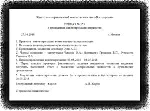 Приказ о создании о рабочей инвентаризационной комиссии