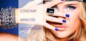 Реклама бижутерии фото и текст